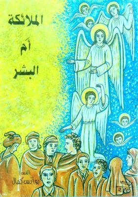 الملائكة ام البشر