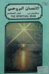 الانسان الروحى ج6