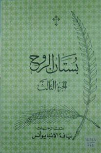بستان الروح ج3