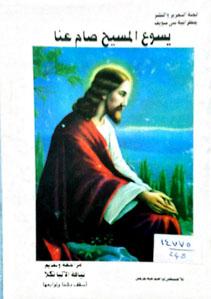 يسوع المسيح صام عنا