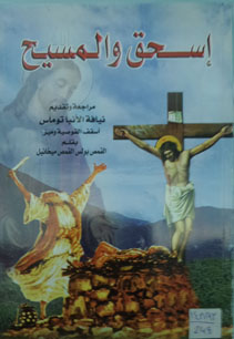 اسحق والمسيح