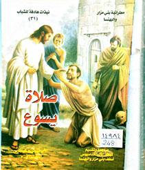 صلاة يسوع