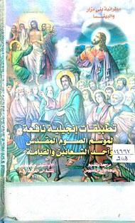 تطبيقات انجيلية نافعة لموسم الصوم المقدس