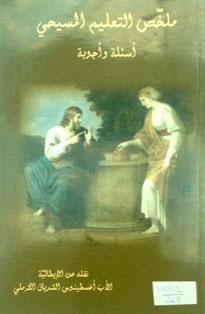 ملخص التعليم المسيحى اسئلة واجوبة