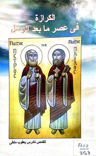 الكرازة فى عصر ما بعد الرسل