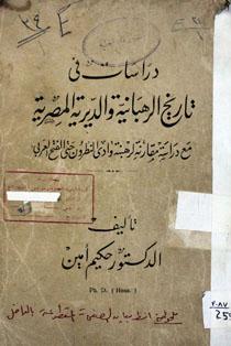دراسات فى تاريخ الرهبانية والديرية