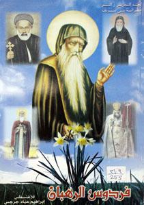 فردوس الرهبان