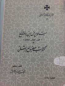 كتاب مصباح العقل