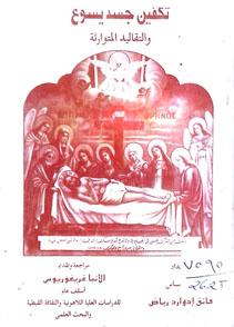 تكفىن جسد ىسوع والتقالىد المتوارثة