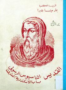 القديس اثناسيوس الرسولىال20