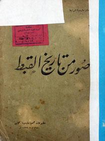 صور من تاريخ القبط ج4