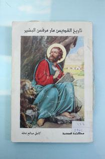 تاريخ القديس مارمرقس البشير