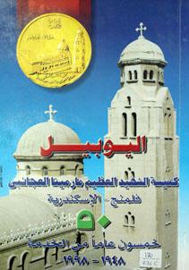 وطنية كنيسة القبطية وتاريخها ج1