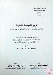 تاريخ كنيسة القبطية
