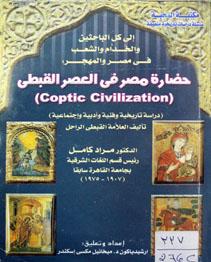 حضارة مصر فىالعصر القبطي