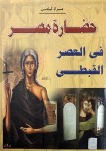 حضارة مصر فى العصر القبطى