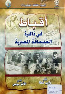 اقباط فى ذاكرة الصحافة المصرية