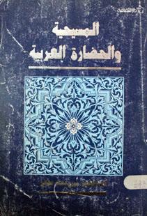 المسيحية والحضارة العربية