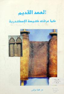 العهد القديم كما عرفته كنيسة الاسكندرية