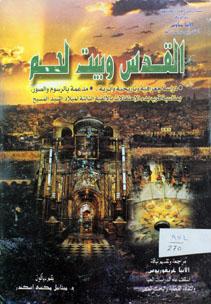 القدس وبيت لحم دراسة جغرافية وتاريخية