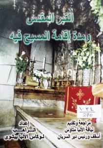 القبر المقدس ومدة اقامة المسيح