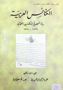 الكنائس العربية فى السجل الكنسى العثمانى