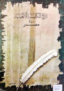 تاريخ كنيسة الانجيلية فى مصر