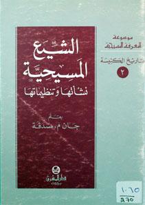 الشيع المسيحية نشاتها وتنظيماتها ج2