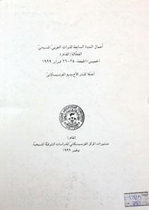 اعمال الندوة السابعة للتراث العربىالمسيحي