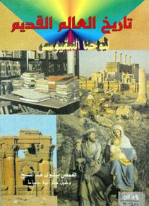 تاريخ العالم القديم