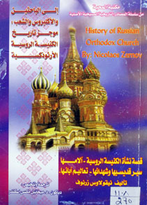 قصة نشاة كنيسة الروسية