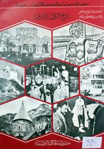 تاريخ كنيسة الشرقية