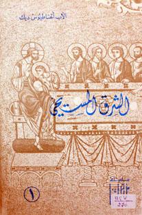 الشرق المسيحي