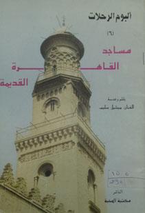 مساجد القاهرة القديمة