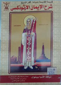 شرح الايمان الارثوذكسى