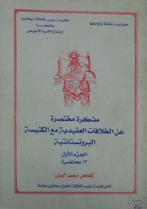 مذكرة مختصرة عن الخلافات العقيدية مع كنيسة جـ1
