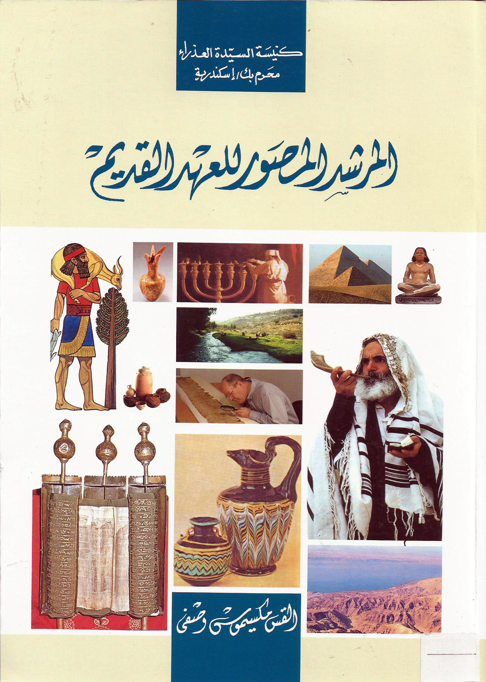 المرشد المصور للعهد القديم
