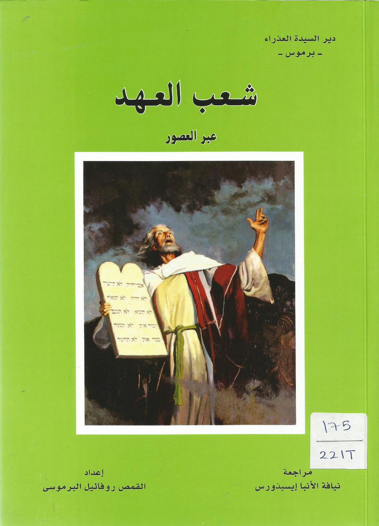 شعب العهد عبر العصور