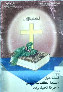 صحة الكتاب المقدس وخرافة انجيل برنابا