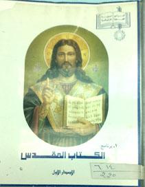برنامج الكتاب المقدس