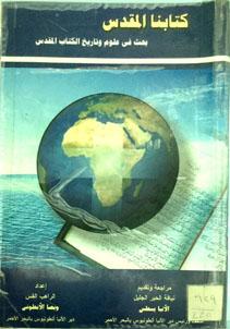 كتابنا تامقدس بحث فى علوم وتاريخ الكتاب المقدس