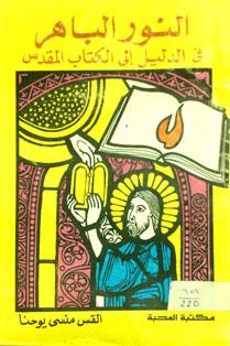 النور الباهر فى الدليل الى الكتاب المقدس