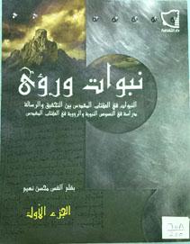 نبوات وروى جـ1