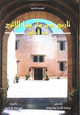 تاريخ دير مارمينا الاثرى بفم الخليج
