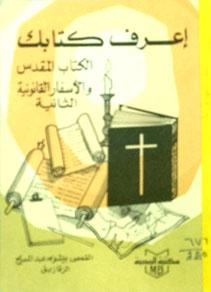 اعرف كتابك المقدس-الاسفار القانونية الثانية