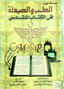 الطب والصيدلة فى الكتاب المقدس