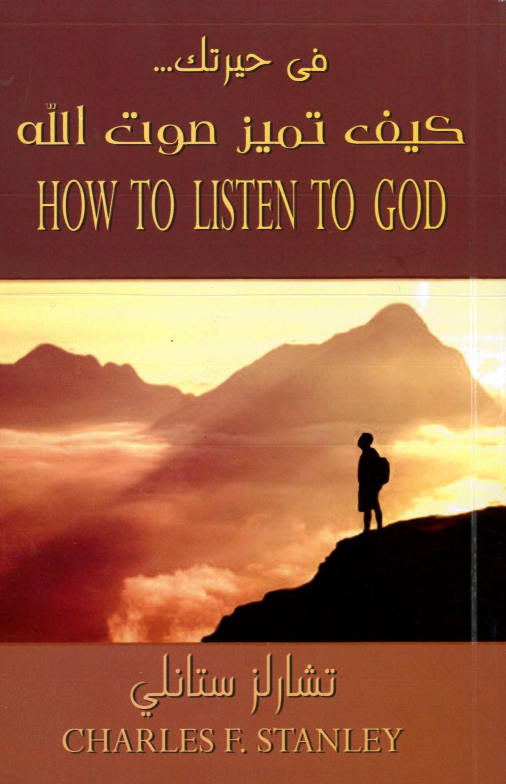فى حيرتك ... كيف تميز صوت الله