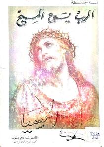الرب يسوع المسيا