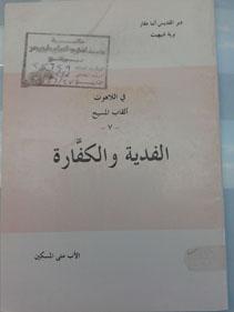 فى لاهوت القاب المسيح/ الفدية والكفارة
