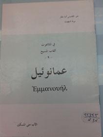 لاهوت القاب المسيح/ عمانوئيل